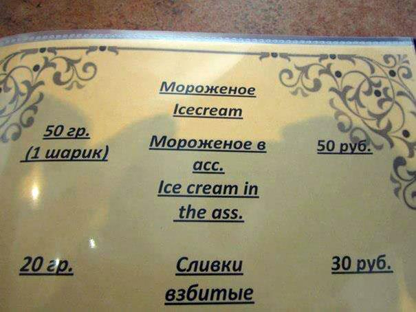 10+ erreurs de traduction hilarantes qui vous feront rire aux éclats